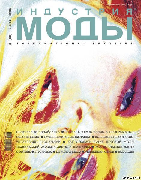 Журнал «Индустрия моды» (лето) № 3 (22) 2006