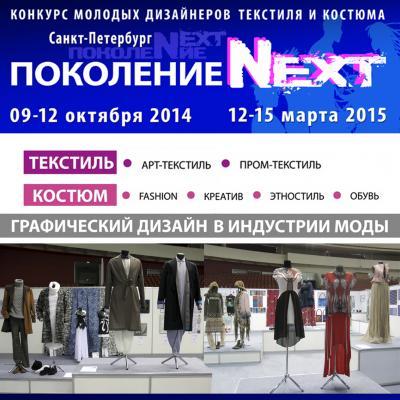 e008d057b07b Конкурс «Поколение NEXT – ModaNews – Индустрия моды»