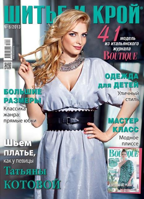 Анонс журнала «ШиК: Шитье и крой. Boutique» № 06/2013 (июнь) (40540.Shick.Boutiqe.2013.06.cover.b.jpg)