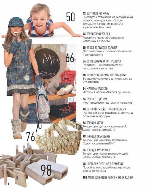 Анонс свежего номера журнала «Индустрия моды» № 3 (50) 2013 (лето) (41126.Industria.Mody.2013.3.content.02.jpg)
