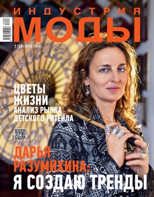 Анонс свежего номера журнала «Индустрия моды» № 3 (50) 2013 (лето) (41126.Industria.Mody.2013.3.cover.b.jpg)