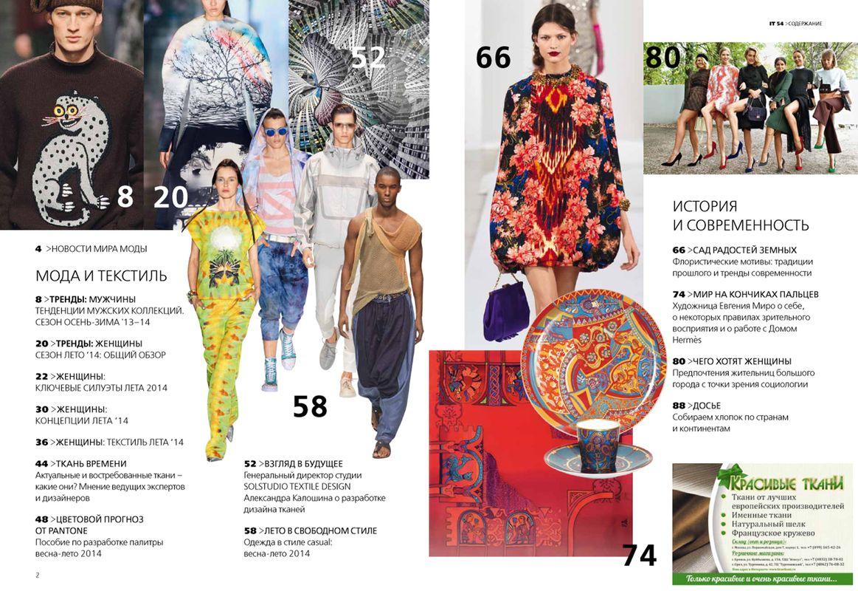 Журнал International Textiles № 3 (54) 2013 (июль-сентябрь) (41618.International.Textiles.2013.3.content.jpg)