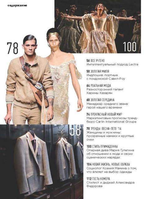 Анонс свежего номера журнала «Индустрия моды» № 4 (51) 2013 (осень) (42593.Industria.Mody.2013.4.content.02.jpg)