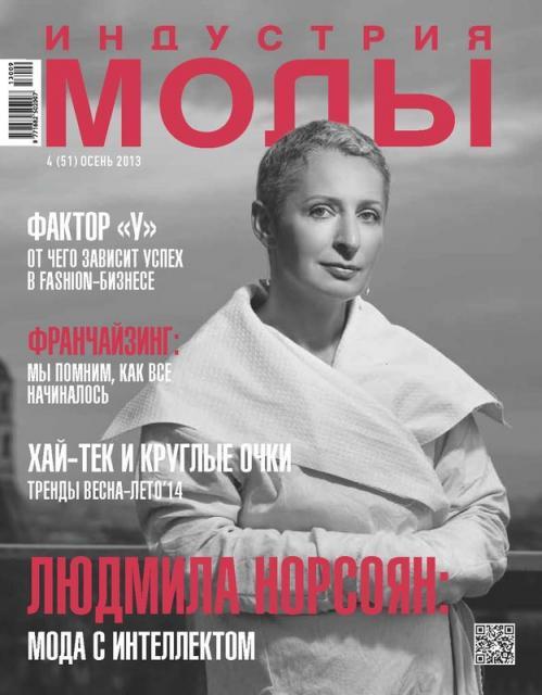 Анонс свежего номера журнала «Индустрия моды» № 4 (51) 2013 (осень) (42593.Industria.Mody.2013.4.cover.b.jpg)