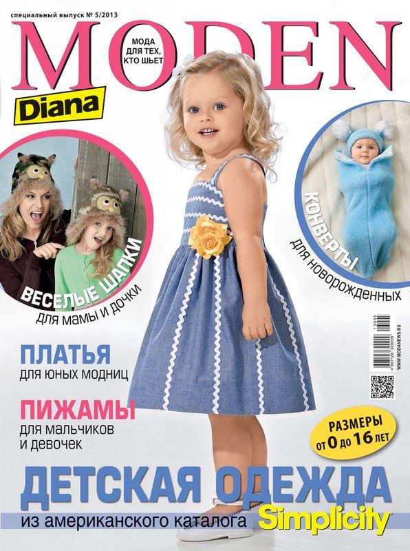 Детский журнал моден