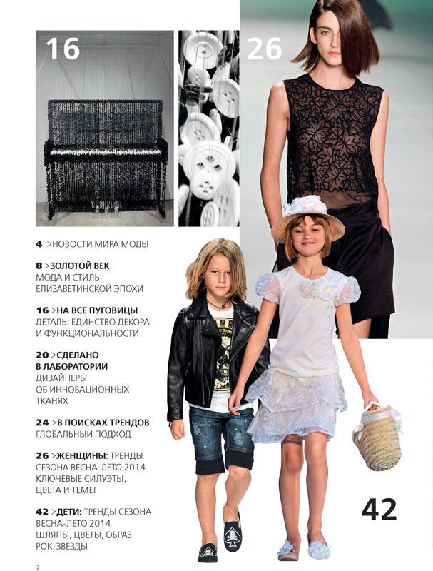 Журнал International Textiles № 4 (55) 2013 (октябрь-декабрь) (42822.International.Textiles.2013.4.content.01.jpg)