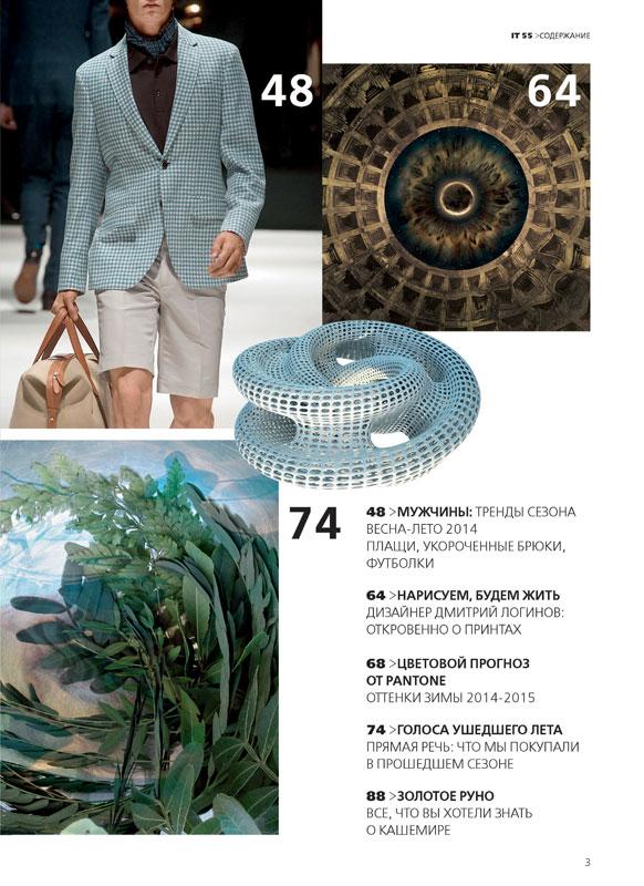 Журнал International Textiles № 4 (55) 2013 (октябрь-декабрь) (42822.International.Textiles.2013.4.content.02.jpg)