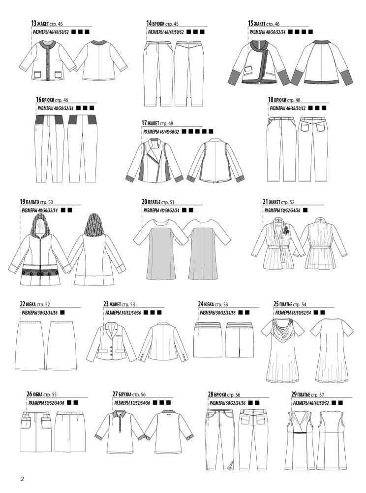 rhjq модели юбок по фото: