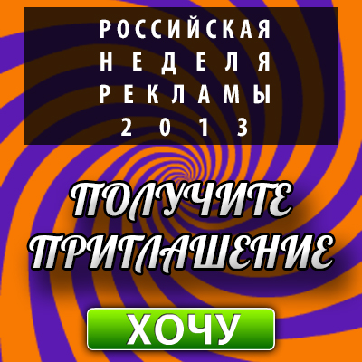 Шоу-форум: Российская неделя рекламы-2013. Russian Advertising Week-2013 (RAW-2013) (43020.Russian.Advertising.Week.2013.s.jpg)