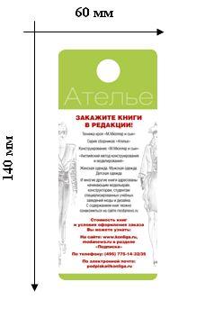 """Закладка: Реклама в книгах серии «Библиотека журнала """"Ателье""""»"""
