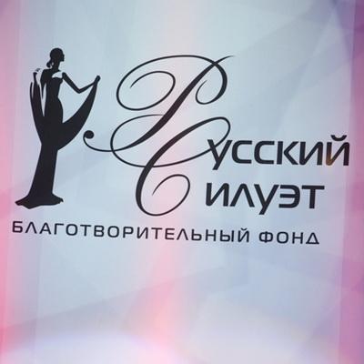 «Русский Силуэт» отметил свое 15-летие (43724.15.Anniversary.Russkiy.Siluet.s.jpg)