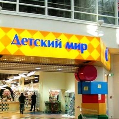 «Детский мир» меняет концепцию магазинов (45094.Detskiy.Mir_.Restailing.Change.Concept.s.jpg)