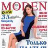 Спецвыпуск журнала Diana Moden Simplicity Dresses: «Платья» (Диана Моден) №01/2014 (январь) (45489.Diana.Moden.Simplicity.2014.0
