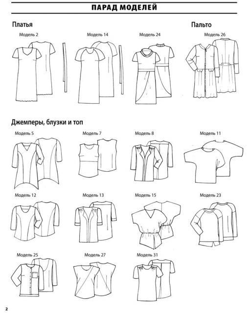 Диана моден спец 1 14 185