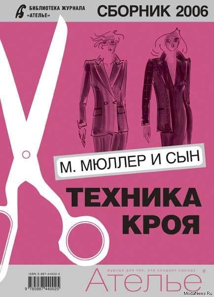 Сборник «Ателье-2006». Техника кроя «М.Мюллер и сын». Конструирование и моделирование одежды. (46327.Book.Atelie.2006.b.jpg)