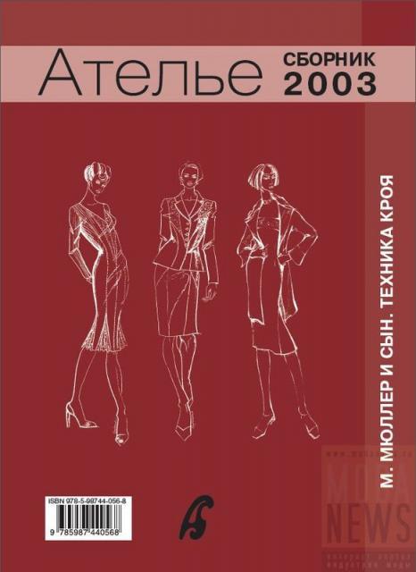Электронная версия Сборник «Ателье-2003». Техника кроя «М.Мюллер и сын». Конструирование и моделирование одежды. (46450.Sbornik.