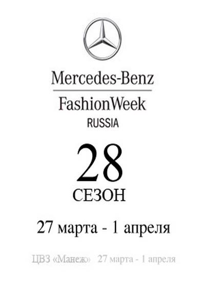 28-й сезон Mercedes-Benz Fashion Week Russia (46738.Аnnouncement.XXVIII.Mercedes.Benz_.Fashion.Week_.Russia.b.jpg)