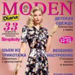 Журнал Diana Moden Simplicity (Диана Моден Симплисити) № 04/2014 (апрель)