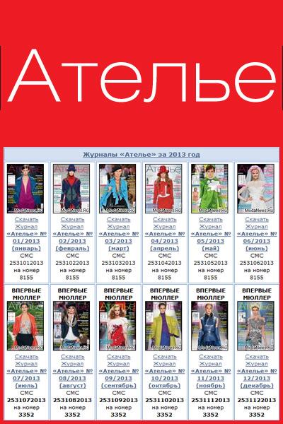 Список статей журнала «Ателье» за 2013 г. (47585.Atelie.2013.b.jpg)