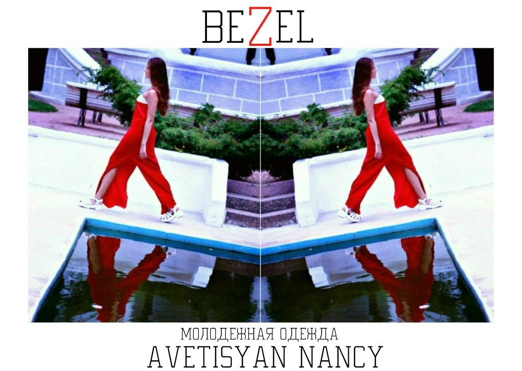 Аветисян Ненси – Bezel