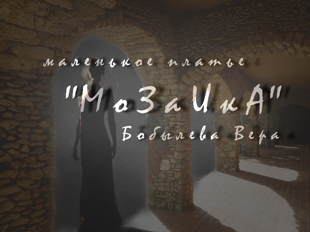 Бобылева Вера – «Мозаика»