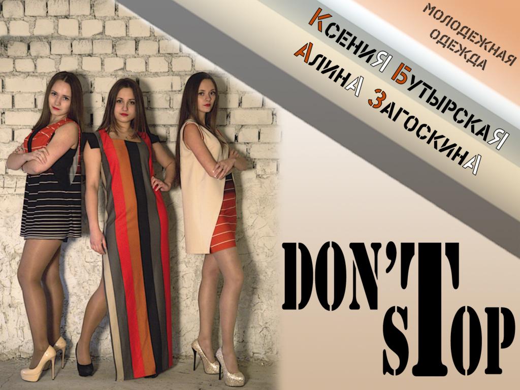 Бутырская Ксения, Загоскина Алина – Don't  Stop