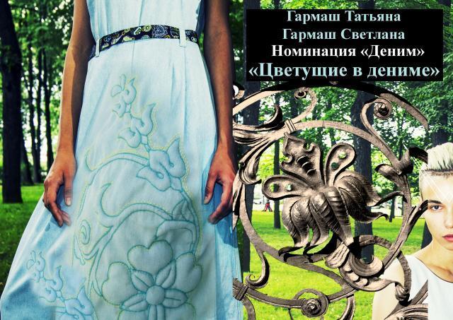 Гармаш Татьяна и Светлана – «Цветущие в дениме»