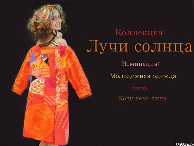Кошелева Анна – «Лучи солнца»