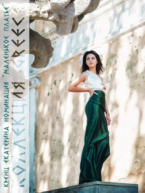 Кренц Екатерина – Greece