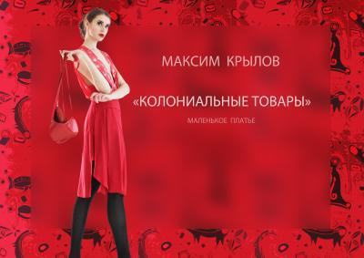Крылов Максим – «Колониальные товары»