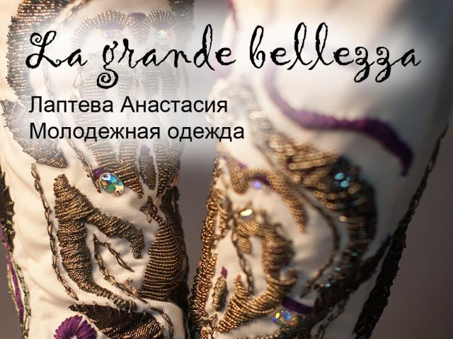 Лаптева Анастасия – La grande bellezza
