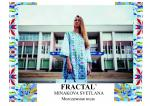 Минакова Светлана – Fractal