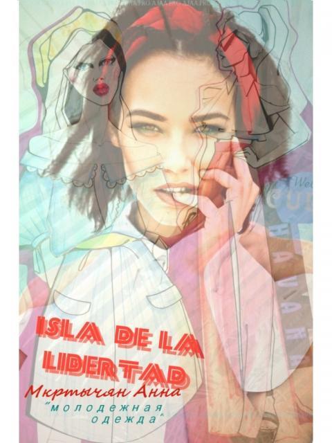 Мкртычян Анна – Isla de la libertad («Остров свободы»)
