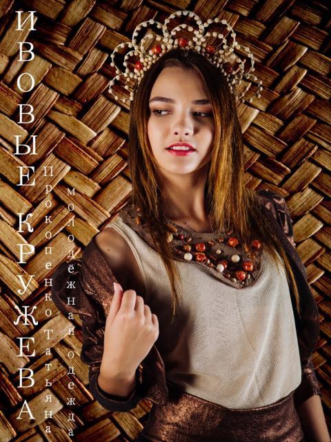 Прокопенко Татьяна – «Ивовые кружева»