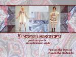 Резникова Ирина, Пигорева Надежда – «В стиле сложения»