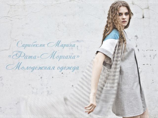 Сарибекян Марина – «Фата Моргана»