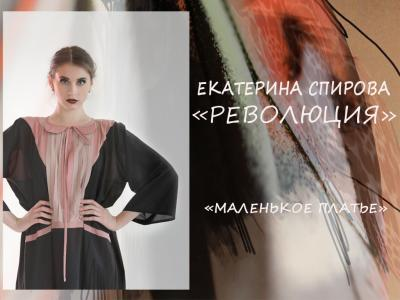 Спирова Екатерина – «Революция»