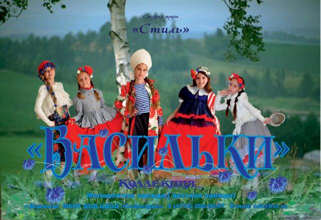 Студия моды Стиль – «Васильки»