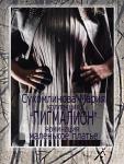 Сухомлинова Мария – «Пигмалион»