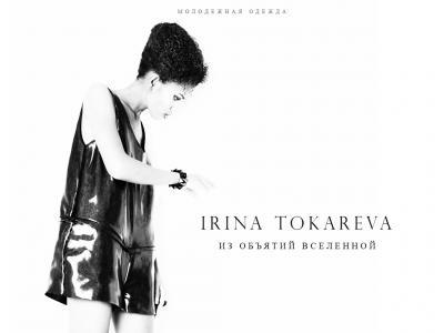 Токарева Ирина – «Из объятий вселенной»