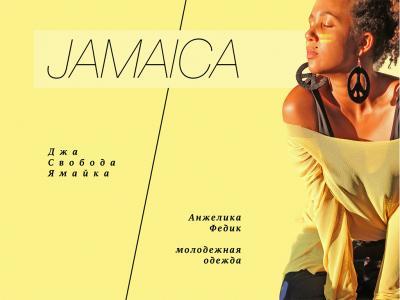Федик Анжелика – «Джа. Свобода. Ямайка»