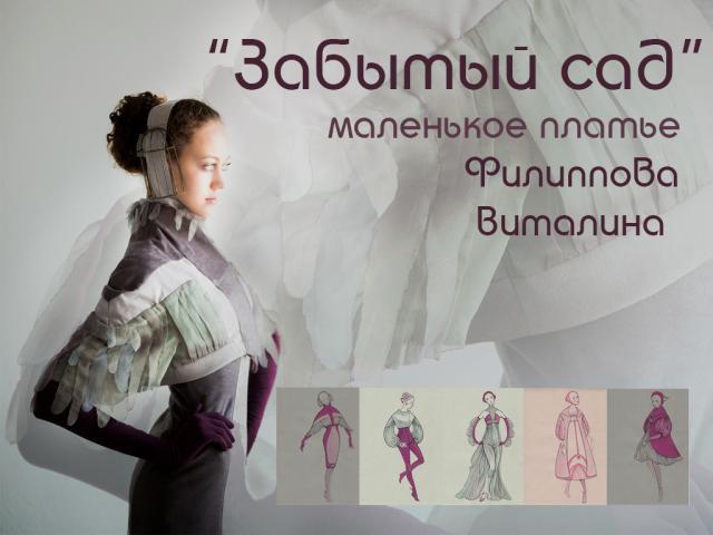 Филиппова Виталина – «Забытый сад»