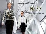 Виноградова Елена – №35