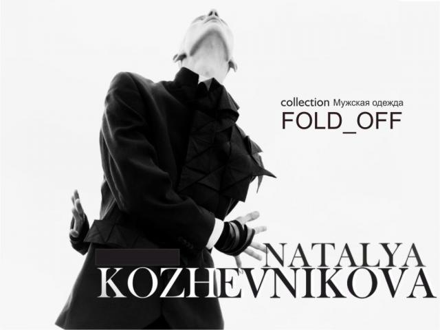 Кожевникова Наталья – Fold_off