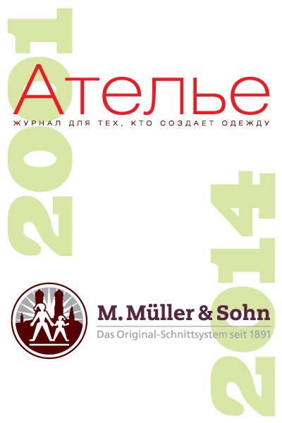 Темы «М. Мюллер и сын» журнала «Ателье» (2001-2014) (47819.M.Muller.Sohn.Atelie.article.b.jpg)