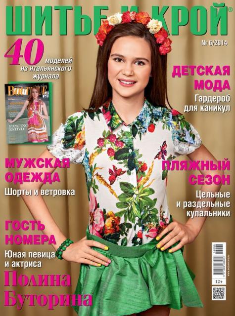 Анонс журнала «ШиК: Шитье и крой. Boutique» № 06/2014 (июнь) (47895.Shick.Boutiqe.2014.06.cover.b.jpg)