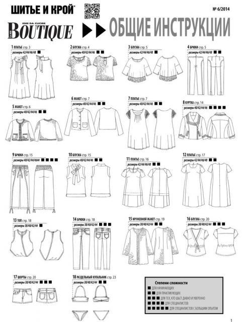Анонс журнала «ШиК: Шитье и крой. Boutique» № 06/2014 (июнь) (47895.Shick.Boutiqe.2014.06.mod.01.jpg)