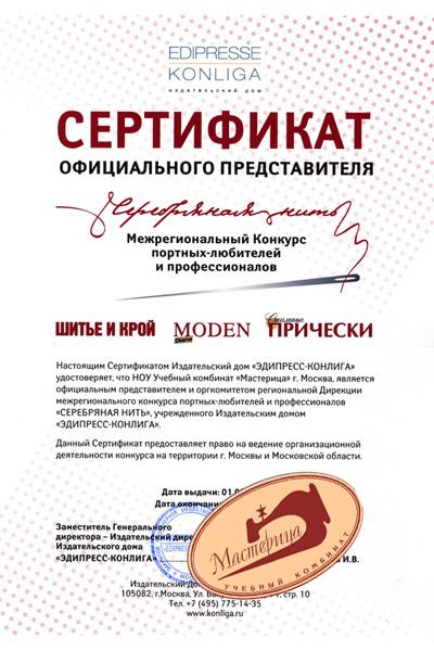 «Мастерица» – московский партнер конкурса «Серебряная нить» (48033.masterica.silver.thread.b.jpg)