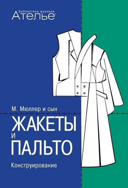 Книга «М.Мюллер и сын. Жакеты и пальто. Конструирование» (48426.jakety.i.palto.b.jpg)