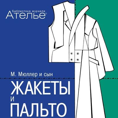 Книга «М.Мюллер и сын. Жакеты и пальто. Конструирование» (48426.jakety.i.palto.s.jpg)